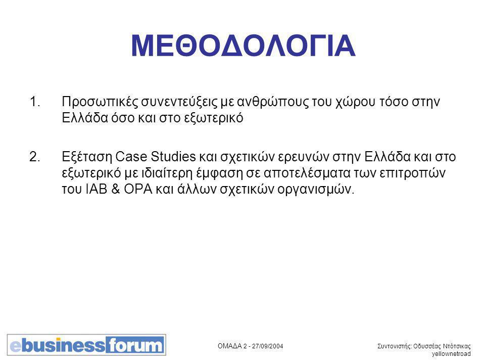 ΟΜΑΔΑ 2 - 27/09/2004 Συντονιστής: Οδυσσέας Ντότσικας yellownetroad ΜΕΘΟΔΟΛΟΓΙΑ 1.Προσωπικές συνεντεύξεις με ανθρώπους του χώρου τόσο στην Ελλάδα όσο κ