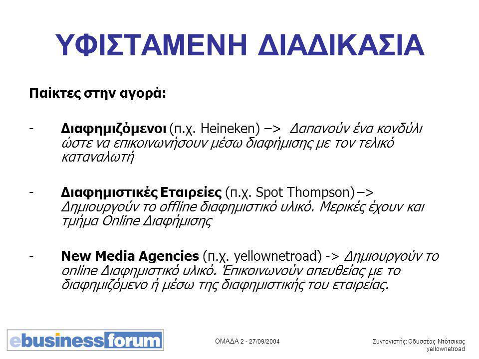ΟΜΑΔΑ 2 - 27/09/2004 Συντονιστής: Οδυσσέας Ντότσικας yellownetroad ΥΦΙΣΤΑΜΕΝΗ ΔΙΑΔΙΚΑΣΙΑ Παίκτες στην αγορά: -Διαφημιζόμενοι (π.χ. Heineken) –> Δαπανο