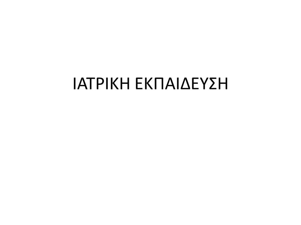 ΙΑΤΡΙΚΗ ΕΚΠΑΙΔΕΥΣΗ