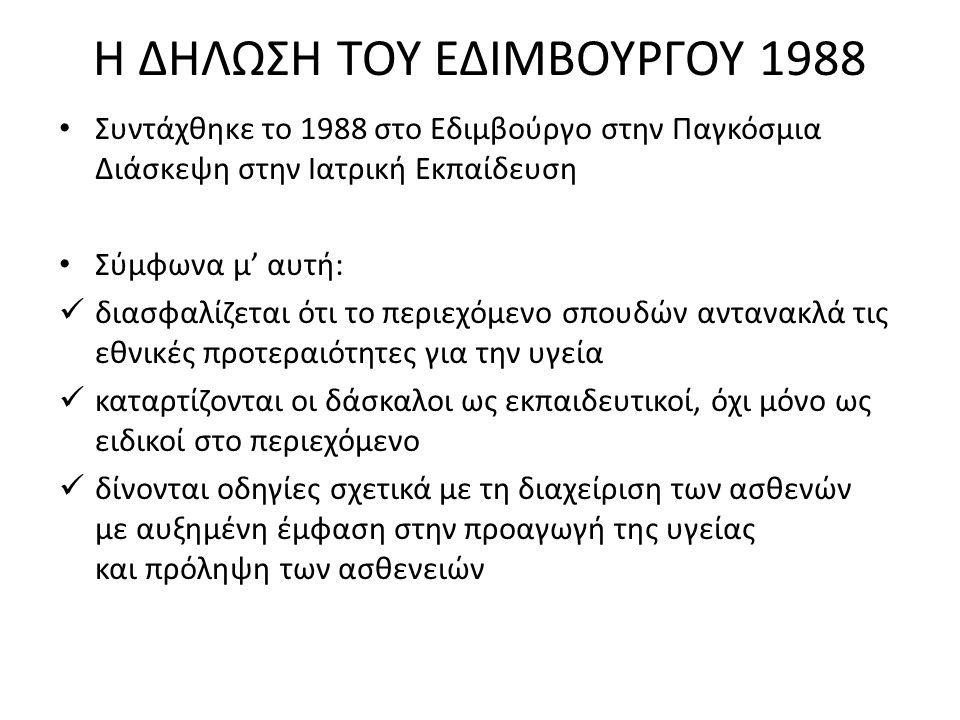 Η ΔΗΛΩΣΗ ΤΟΥ ΕΔΙΜΒΟΥΡΓΟΥ 1988 • Συντάχθηκε το 1988 στο Εδιμβούργο στην Παγκόσμια Διάσκεψη στην Ιατρική Εκπαίδευση • Σύμφωνα μ' αυτή:  διασφαλίζεται ό