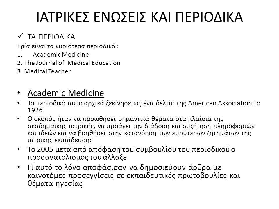 ΙΑΤΡΙΚΕΣ ΕΝΩΣΕΙΣ ΚΑΙ ΠΕΡΙΟΔΙΚΑ  ΤΑ ΠΕΡΙΟΔΙΚΑ Τρία είναι τα κυριότερα περιοδικά : 1.Academic Medicine 2. The Journal of Medical Education 3. Medical T