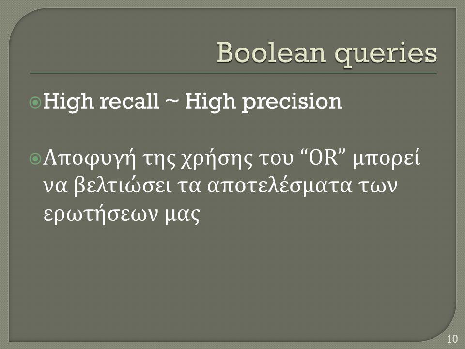  High recall ~ High precision  Αποφυγή της χρήσης του OR μπορεί να βελτιώσει τα αποτελέσματα των ερωτήσεων μας 10