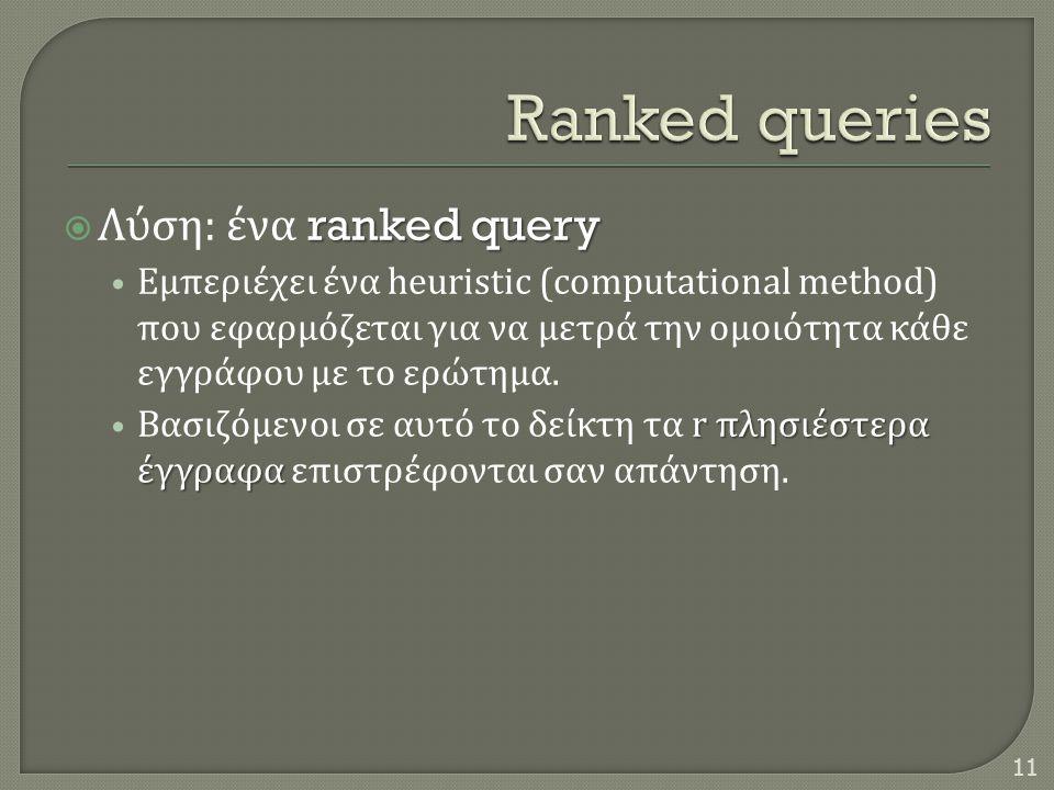 ranked query  Λύση : ένα ranked query • Εμπεριέχει ένα heuristic (computational method) που εφαρμόζεται για να μετρά την ομοιότητα κάθε εγγράφου με τ