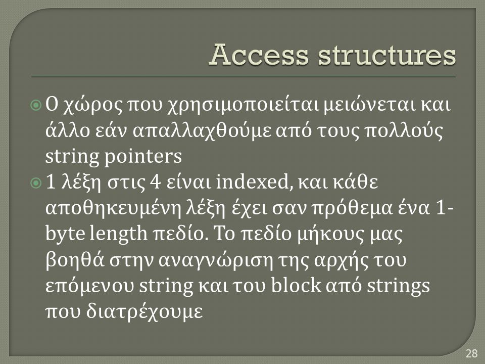  Ο χώρος που χρησιμοποιείται μειώνεται και άλλο εάν απαλλαχθούμε από τους πολλούς string pointers  1 λέξη στις 4 είναι indexed, και κάθε αποθηκευμένη λέξη έχει σαν πρόθεμα ένα 1- byte length πεδίο.