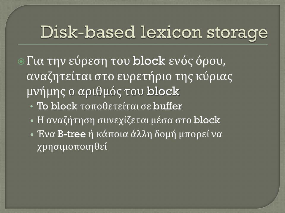 ο αριθμός του block  Για την εύρεση του block ενός όρου, αναζητείται στο ευρετήριο της κύριας μνήμης ο αριθμός του block • To block τοποθετείται σε buffer • Η αναζήτηση συνεχίζεται μέσα στο block • Ένα B-tree ή κάποια άλλη δομή μπορεί να χρησιμοποιηθεί