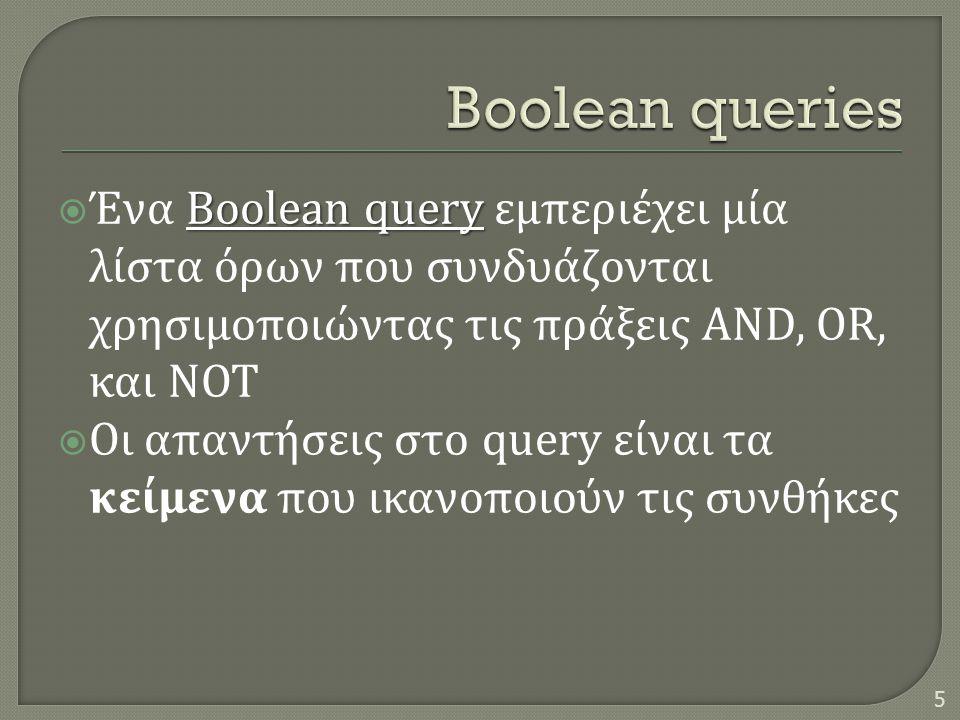 Boolean query  Ένα Boolean query εμπεριέχει μία λίστα όρων που συνδυάζονται χρησιμοποιώντας τις πράξεις AND, OR, και NOT  Οι απαντήσεις στο query εί