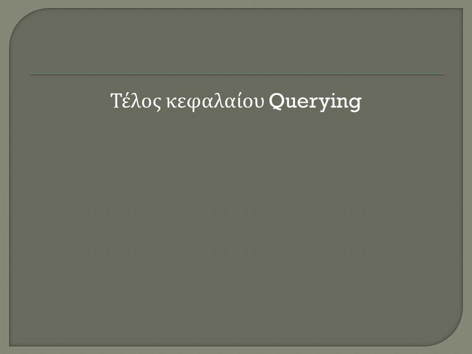Τέλος κεφαλαίου Querying