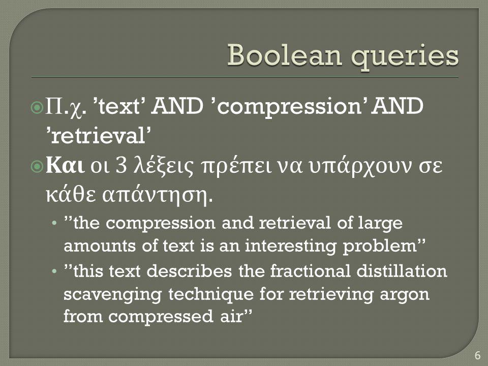 """ Π. χ. 'text' AND 'compression' AND 'retrieval'  Και οι 3 λέξεις πρέπει να υπάρχουν σε κάθε απάντηση. • """"the compression and retrieval of large amou"""