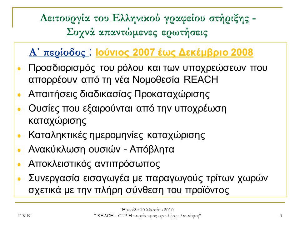 Γ.Χ.Κ. Ημερίδα 10 Μαρτίου 2010 REACH - CLP.