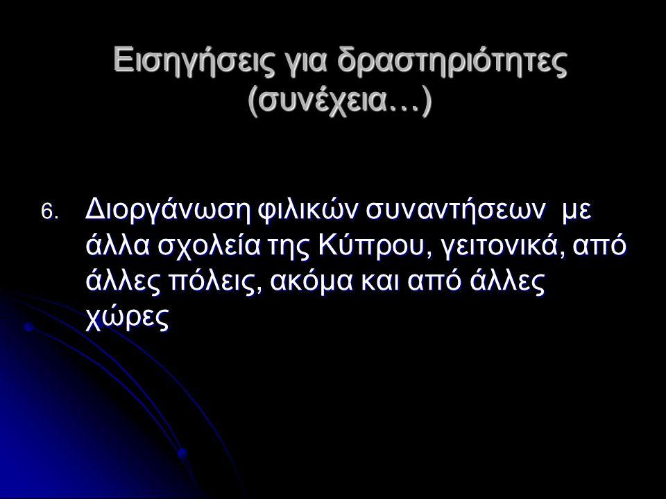 6. Διοργάνωση φιλικών συναντήσεων με άλλα σχολεία της Κύπρου, γειτονικά, από άλλες πόλεις, ακόμα και από άλλες χώρες