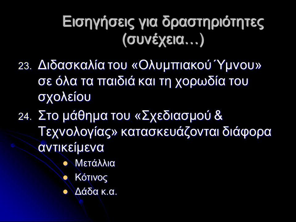 23.Διδασκαλία του «Ολυμπιακού Ύμνου» σε όλα τα παιδιά και τη χορωδία του σχολείου 24.