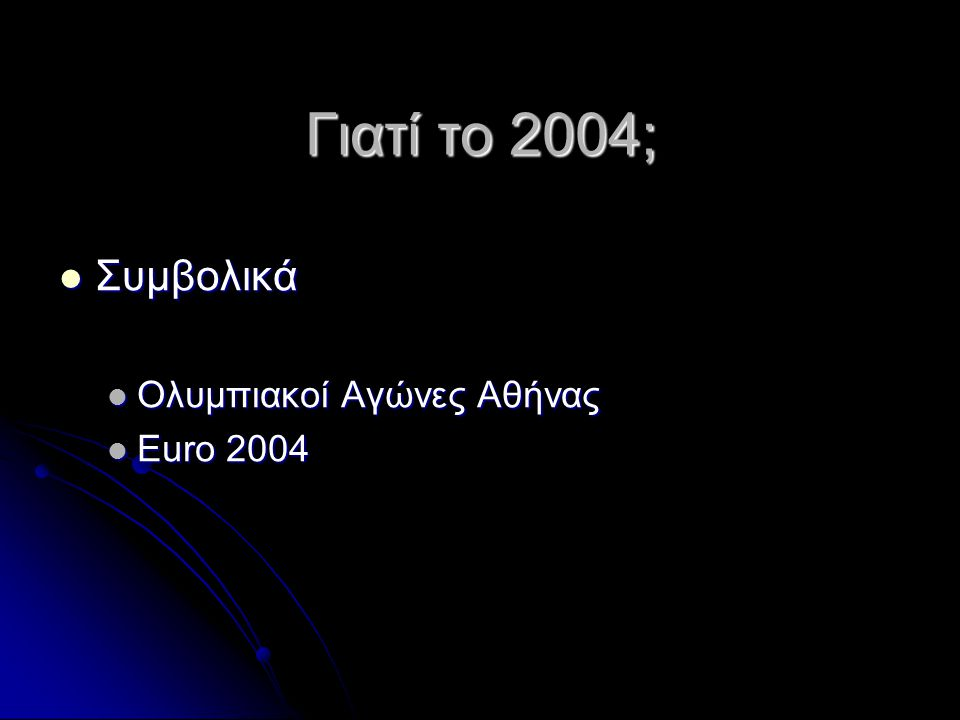 Γιατί το 2004;  Συμβολικά  Ολυμπιακοί Αγώνες Αθήνας  Euro 2004