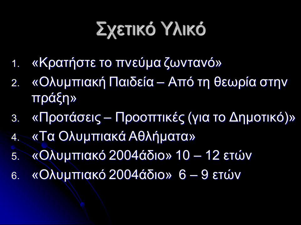 Σχετικό Υλικό 1.«Κρατήστε το πνεύμα ζωντανό» 2. «Ολυμπιακή Παιδεία – Από τη θεωρία στην πράξη» 3.