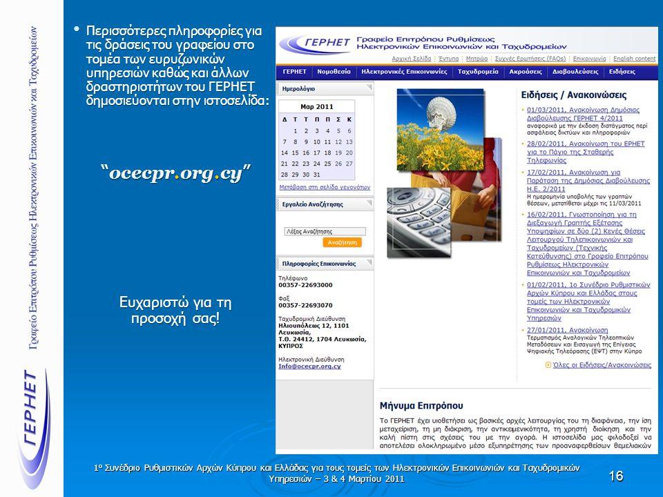16 • Περισσότερες πληροφορίες για τις δράσεις του γραφείου στο τομέα των ευρυζωνικών υπηρεσιών καθώς και άλλων δραστηριοτήτων του ΓΕΡΗΕΤ δημοσιεύονται