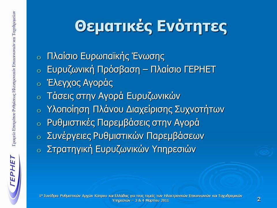 1 ο Συνέδριο Ρυθμιστικών Αρχών Κύπρου και Ελλάδας για τους τομείς των Ηλεκτρονικών Επικοινωνιών και Ταχυδρομικών Υπηρεσιών – 3 & 4 Μαρτίου 2011 Θεματι