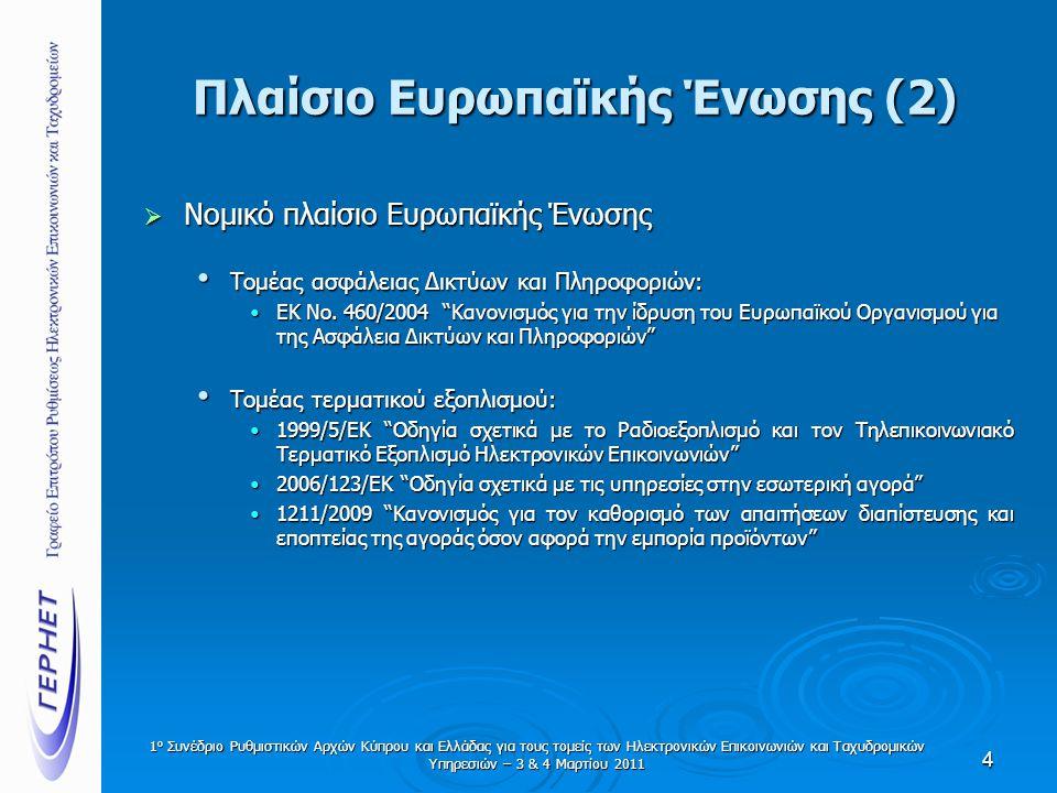 """Πλαίσιο Ευρωπαϊκής Ένωσης (2)  Νομικό πλαίσιο Ευρωπαϊκής Ένωσης • Τομέας ασφάλειας Δικτύων και Πληροφοριών: •ΕΚ Νο. 460/2004 """"Κανονισμός για την ίδρυ"""