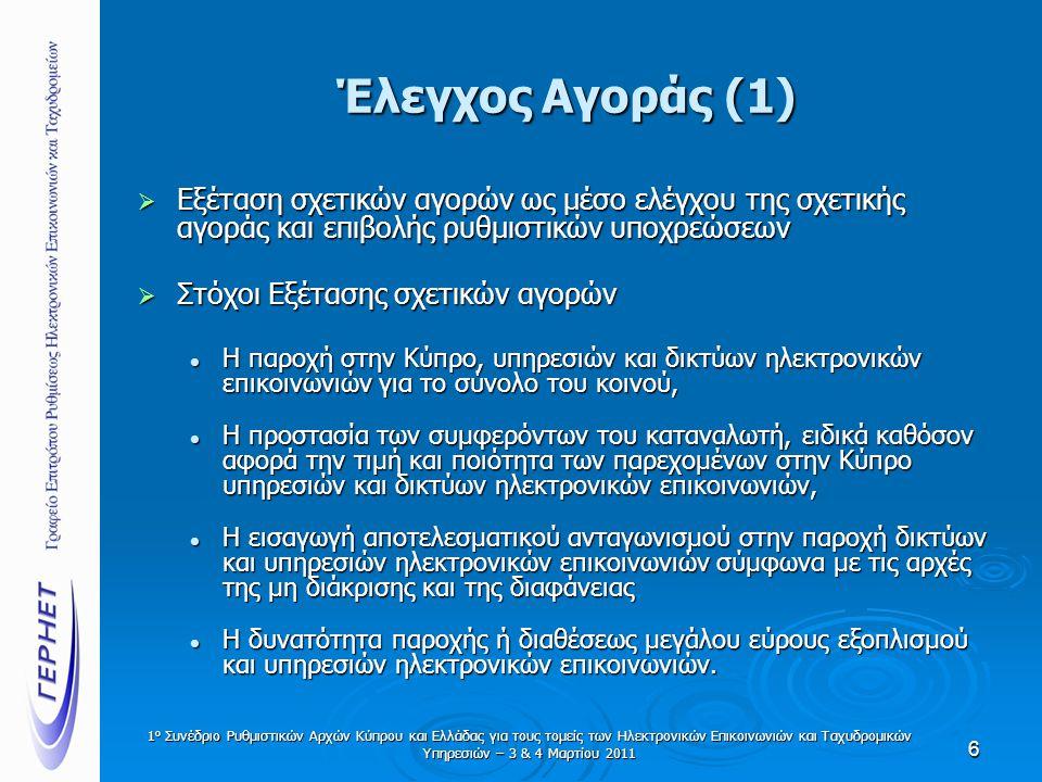 Έλεγχος Αγοράς (1)  Εξέταση σχετικών αγορών ως μέσο ελέγχου της σχετικής αγοράς και επιβολής ρυθμιστικών υποχρεώσεων  Στόχοι Εξέτασης σχετικών αγορών  Η παροχή στην Κύπρο, υπηρεσιών και δικτύων ηλεκτρονικών επικοινωνιών για το σύνολο του κοινού,  Η προστασία των συμφερόντων του καταναλωτή, ειδικά καθόσον αφορά την τιμή και ποιότητα των παρεχομένων στην Κύπρο υπηρεσιών και δικτύων ηλεκτρονικών επικοινωνιών,  Η εισαγωγή αποτελεσματικού ανταγωνισμού στην παροχή δικτύων και υπηρεσιών ηλεκτρονικών επικοινωνιών σύμφωνα με τις αρχές της μη διάκρισης και της διαφάνειας  Η δυνατότητα παροχής ή διαθέσεως μεγάλου εύρους εξοπλισμού και υπηρεσιών ηλεκτρονικών επικοινωνιών.