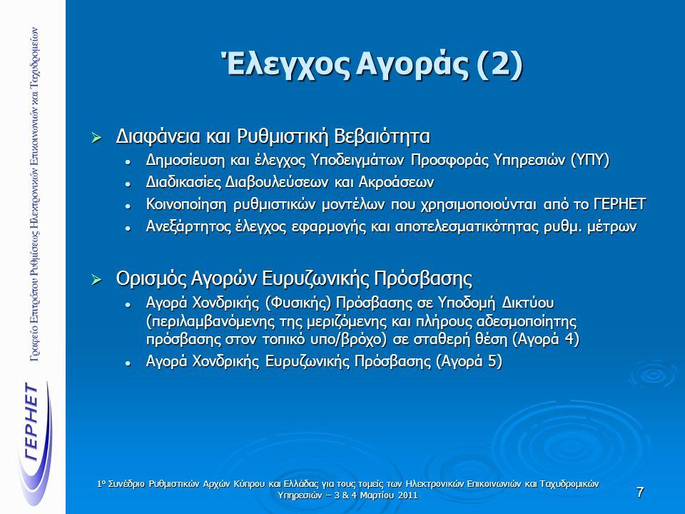 Έλεγχος Αγοράς (2)  Διαφάνεια και Ρυθμιστική Βεβαιότητα  Δημοσίευση και έλεγχος Υποδειγμάτων Προσφοράς Υπηρεσιών (ΥΠΥ)  Διαδικασίες Διαβουλεύσεων και Ακροάσεων  Κοινοποίηση ρυθμιστικών μοντέλων που χρησιμοποιούνται από το ΓΕΡΗΕΤ  Ανεξάρτητος έλεγχος εφαρμογής και αποτελεσματικότητας ρυθμ.