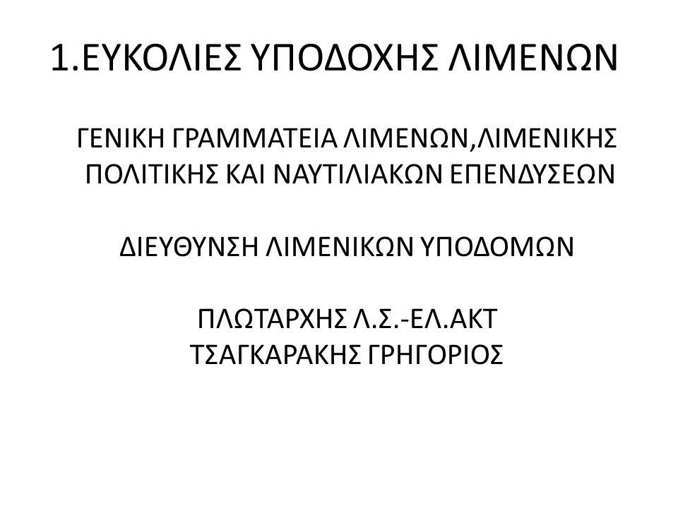ΓΕΝΙΚΗ ΓΡΑΜΜΑΤΕΙΑ ΛΙΜΕΝΩΝ,ΛΙΜΕΝΙΚΗΣ ΠΟΛΙΤΙΚΗΣ ΚΑΙ ΝΑΥΤΙΛΙΑΚΩΝ ΕΠΕΝΔΥΣΕΩΝ ΔΙΕΥΘΥΝΣΗ ΛΙΜΕΝΙΚΩΝ ΥΠΟΔΟΜΩΝ ΠΛΩΤΑΡΧΗΣ Λ.Σ.-ΕΛ.ΑΚΤ ΤΣΑΓΚΑΡΑΚΗΣ ΓΡΗΓΟΡΙΟΣ 1.ΕΥ