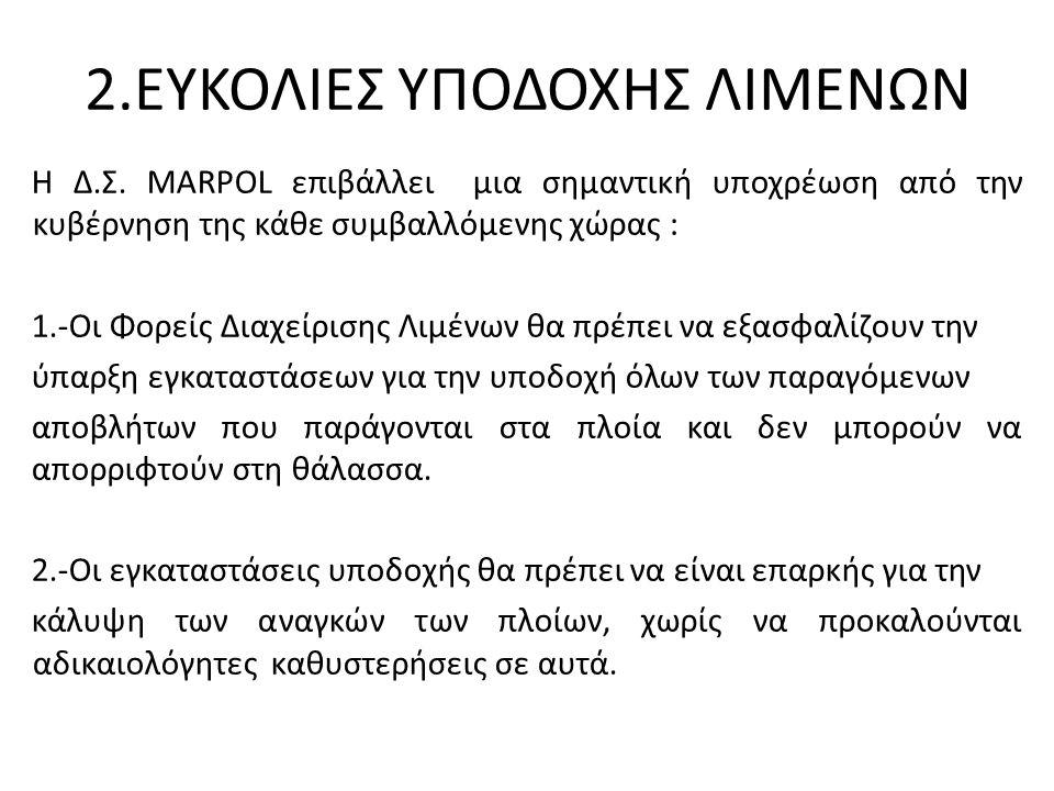 Η Δ.Σ. MARPOL επιβάλλει μια σημαντική υποχρέωση από την κυβέρνηση της κάθε συμβαλλόμενης χώρας : 1.-Οι Φορείς Διαχείρισης Λιμένων θα πρέπει να εξασφαλ