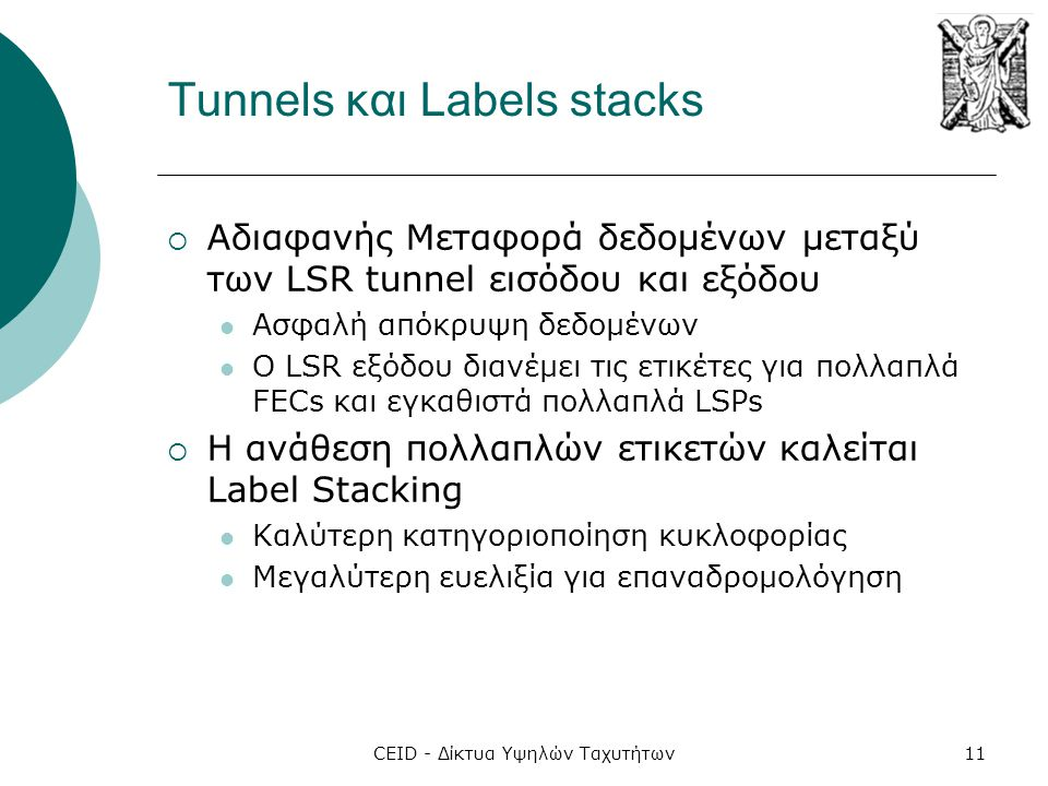 CEID - Δίκτυα Υψηλών Ταχυτήτων11 Tunnels και Labels stacks  Αδιαφανής Μεταφορά δεδομένων μεταξύ των LSR tunnel εισόδου και εξόδου  Ασφαλή απόκρυψη δ