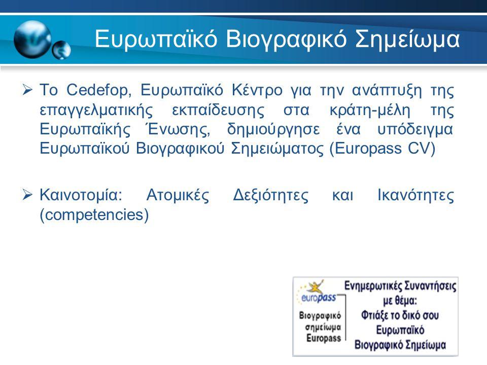 Ευρωπαϊκό Βιογραφικό Σημείωμα  Το Cedefop, Ευρωπαϊκό Κέντρο για την ανάπτυξη της επαγγελματικής εκπαίδευσης στα κράτη-μέλη της Ευρωπαϊκής Ένωσης, δημ