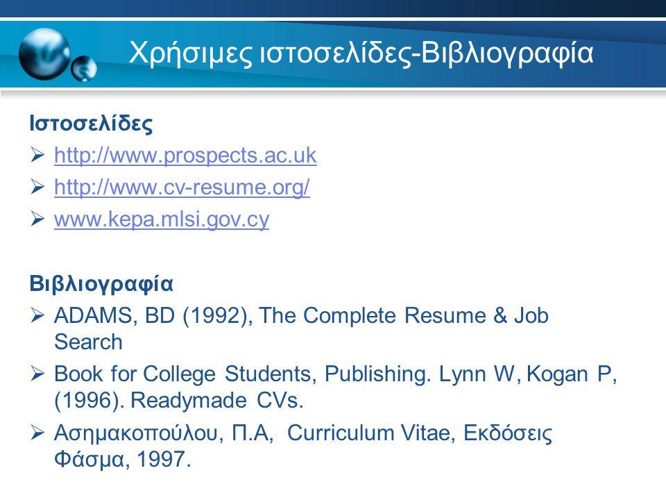 Χρήσιμες ιστοσελίδες-Βιβλιογραφία Ιστοσελίδες  http://www.prospects.ac.uk http://www.prospects.ac.uk  http://www.cv-resume.org/ http://www.cv-resume