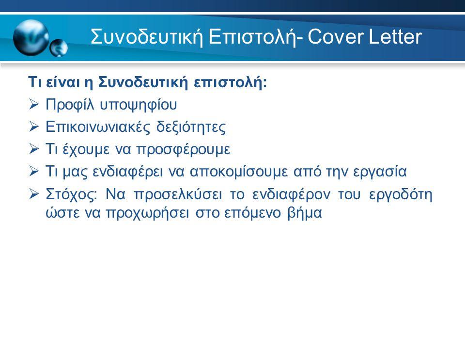 Συνοδευτική Επιστολή- Cover Letter Τι είναι η Συνοδευτική επιστολή:  Προφίλ υποψηφίου  Επικοινωνιακές δεξιότητες  Τι έχουμε να προσφέρουμε  Τι μας