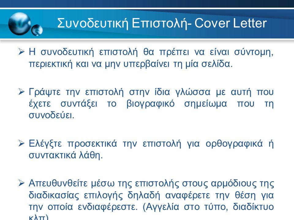 Συνοδευτική Επιστολή- Cover Letter  Η συνοδευτική επιστολή θα πρέπει να είναι σύντομη, περιεκτική και να μην υπερβαίνει τη μία σελίδα.  Γράψτε την ε