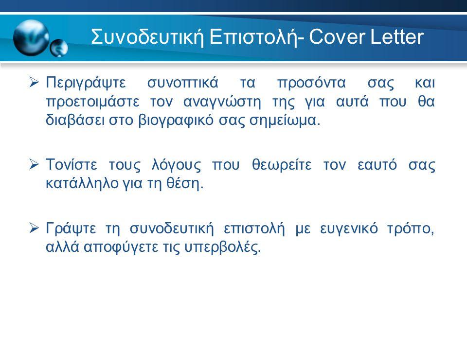 Συνοδευτική Επιστολή- Cover Letter  Περιγράψτε συνοπτικά τα προσόντα σας και προετοιμάστε τον αναγνώστη της για αυτά που θα διαβάσει στο βιογραφικό σ