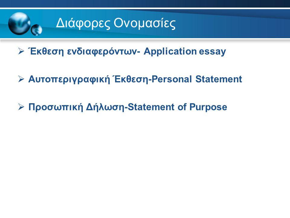 Διάφορες Ονομασίες  Έκθεση ενδιαφερόντων- Application essay  Αυτοπεριγραφική Έκθεση-Personal Statement  Προσωπική Δήλωση-Statement of Purpose