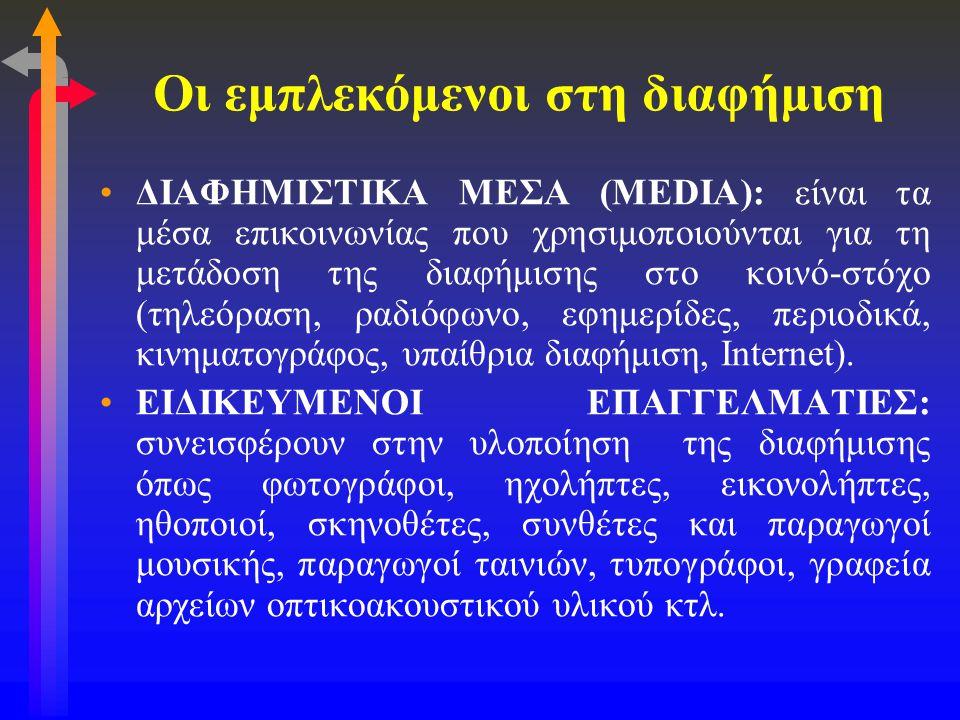 Οι εμπλεκόμενοι στη διαφήμιση •ΕΤΑΙΡΕΙΕΣ ΔΙΑΦΗΜΙΣΤΙΚΩΝ ΜΕΣΩΝ (MEDIA SHOPS, MEDIA SPECIALISTS, MEDIA BROKERS): εξειδικεύονται στην προσφορά υπηρεσιών αγοράς χώρου και χρόνου στα διαφημιστικά μέσα.