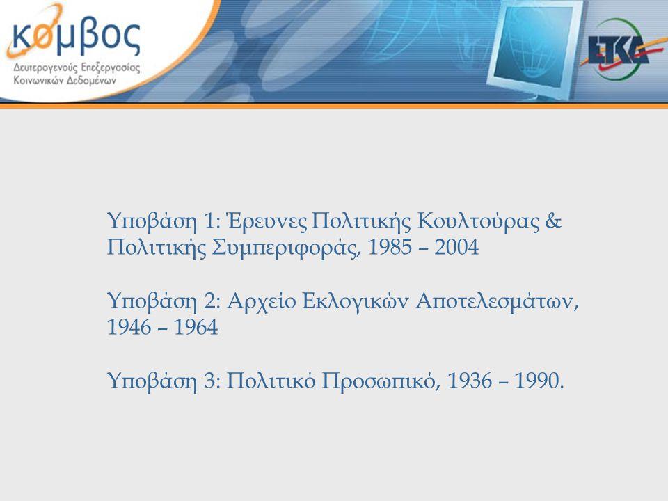 Υποβάση 1: Έρευνες Πολιτικής Κουλτούρας & Πολιτικής Συμπεριφοράς, 1985 – 2004 Υποβάση 2: Αρχείο Εκλογικών Αποτελεσμάτων, 1946 – 1964 Υποβάση 3: Πολιτικό Προσωπικό, 1936 – 1990.