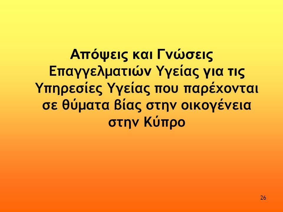 Απόψεις και Γνώσεις Επαγγελματ ιών Υγείας για τις Υπηρεσίες Υγείας που παρέχονται σε θύματα βίας στην οικογένεια στην Κύπρο 26