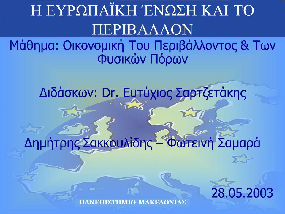 Μάθημα: Οικονομική Του Περιβάλλοντος & Των Φυσικών Πόρων Διδάσκων: Dr. Ευτύχιος Σαρτζετάκης Δημήτρης Σακκουλίδης – Φωτεινή Σαμαρά 28.05.2003 Η ΕΥΡΩΠΑΪ