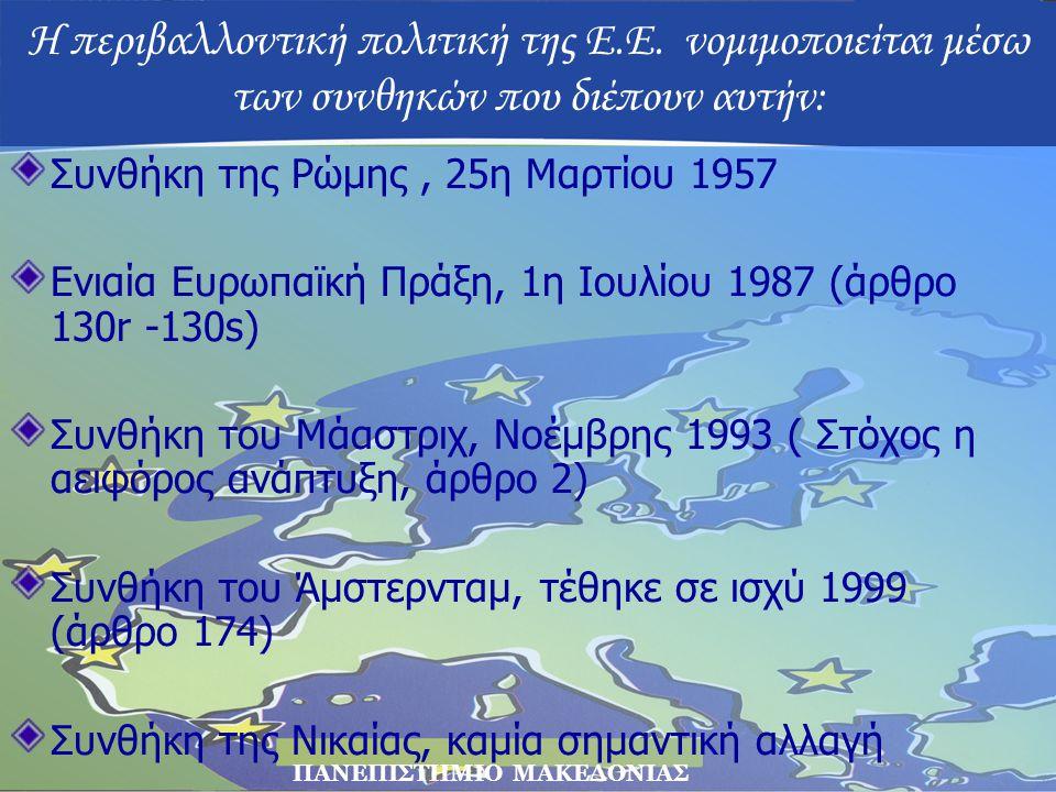 Η περιβαλλοντική πολιτική της Ε.Ε. νομιμοποιείται μέσω των συνθηκών που διέπουν αυτήν: Συνθήκη της Ρώμης, 25η Μαρτίου 1957 Ενιαία Ευρωπαϊκή Πράξη, 1η