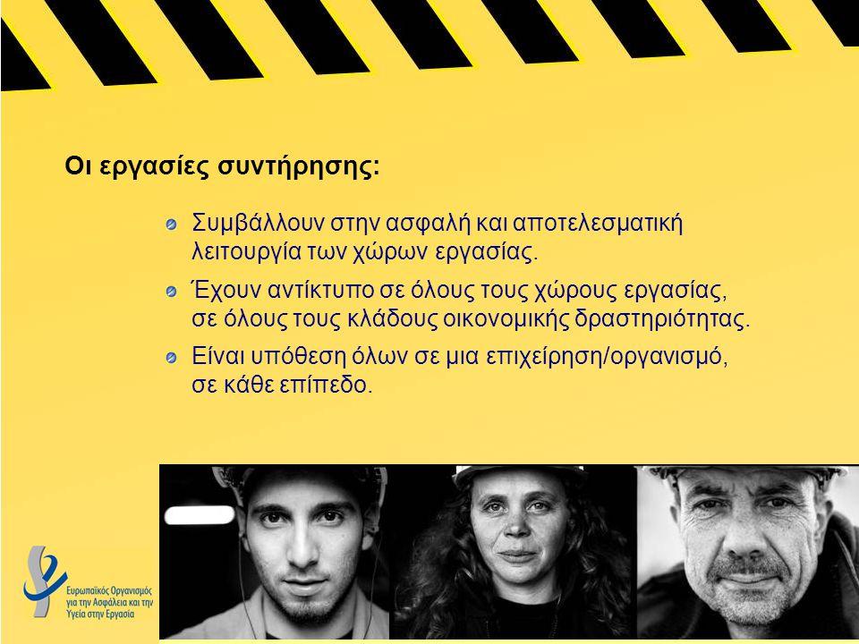 Οι εργασίες συντήρησης: Συμβάλλουν στην ασφαλή και αποτελεσματική λειτουργία των χώρων εργασίας. Έχουν αντίκτυπο σε όλους τους χώρους εργασίας, σε όλο