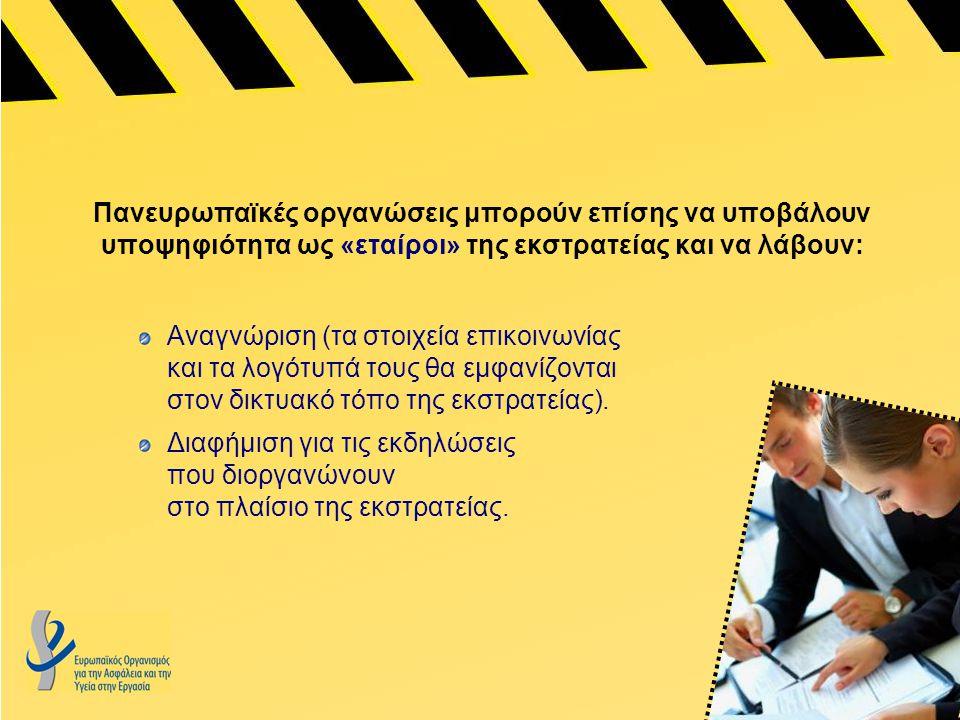 Πανευρωπαϊκές οργανώσεις μπορούν επίσης να υποβάλουν υποψηφιότητα ως «εταίροι» της εκστρατείας και να λάβουν: Αναγνώριση (τα στοιχεία επικοινωνίας και