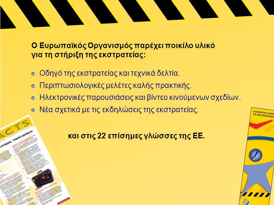 Ο Ευρωπαϊκός Οργανισμός παρέχει ποικίλο υλικό για τη στήριξη της εκστρατείας: Οδηγό της εκστρατείας και τεχνικά δελτία. Περιπτωσιολογικές μελέτες καλή