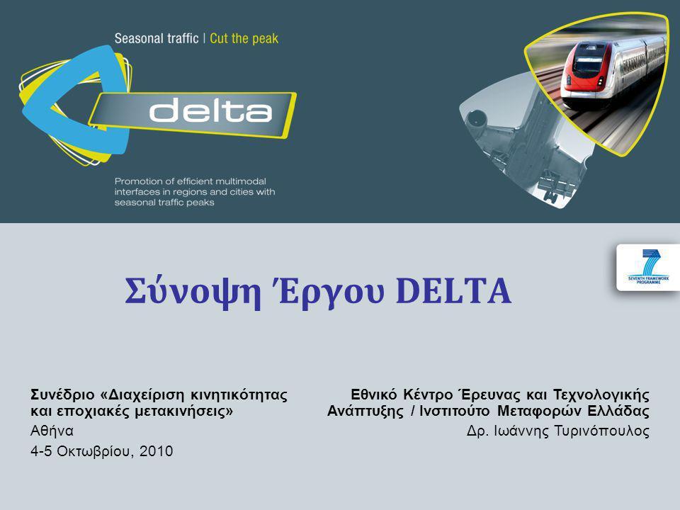 Σύνοψη Έργου DELTA Συνέδριο «Διαχείριση κινητικότητας και εποχιακές μετακινήσεις» Αθήνα 4-5 Οκτωβρίου, 2010 Εθνικό Κέντρο Έρευνας και Τεχνολογικής Ανάπτυξης / Ινστιτούτο Μεταφορών Ελλάδας Δρ.