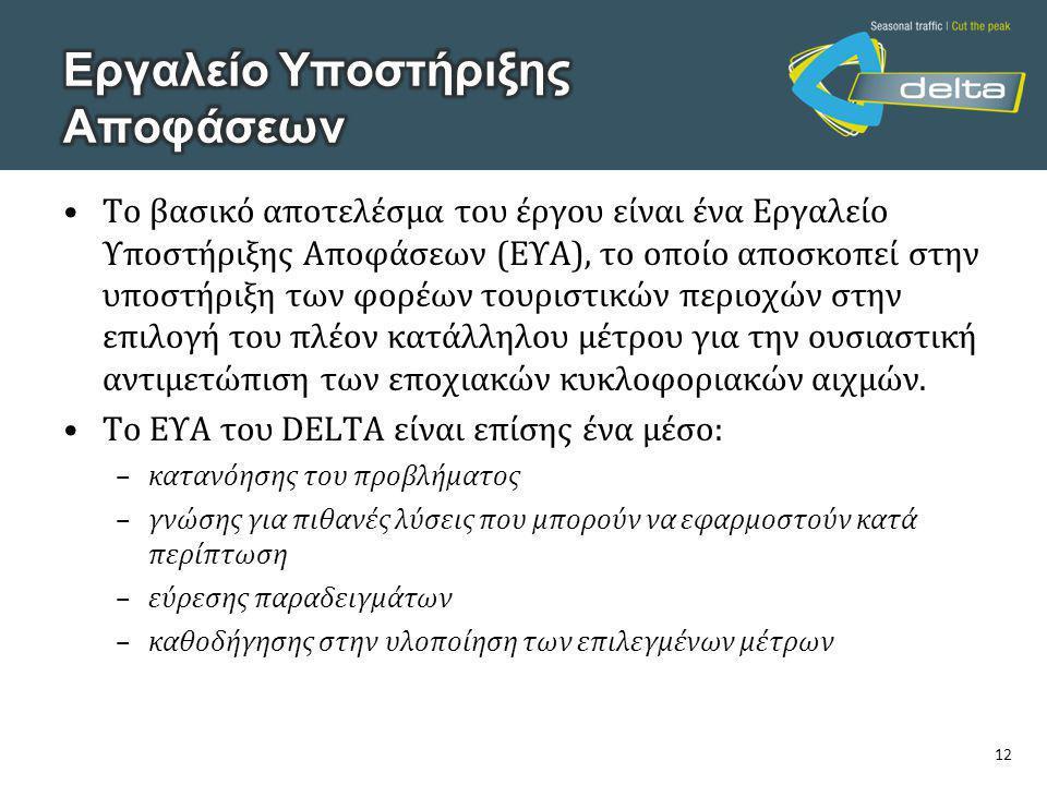12 •Το βασικό αποτελέσμα του έργου είναι ένα Εργαλείο Υποστήριξης Αποφάσεων (ΕΥΑ), το οποίο αποσκοπεί στην υποστήριξη των φορέων τουριστικών περιοχών