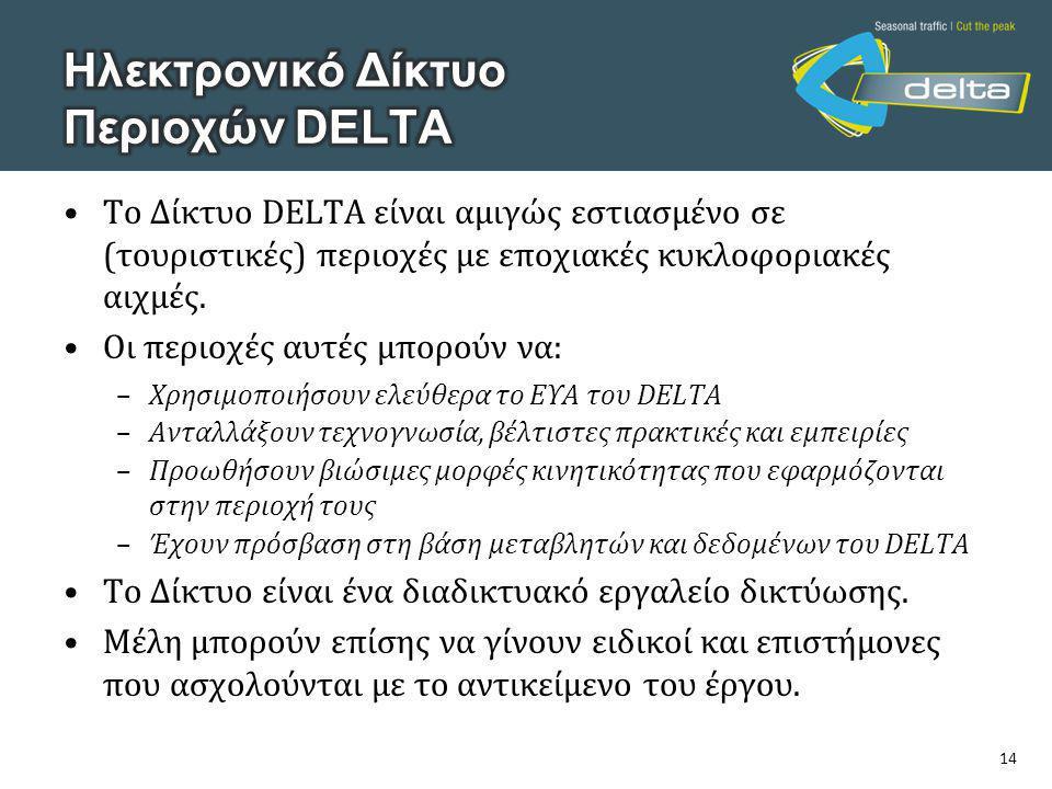 14 •Το Δίκτυο DELTA είναι αμιγώς εστιασμένο σε (τουριστικές) περιοχές με εποχιακές κυκλοφοριακές αιχμές.