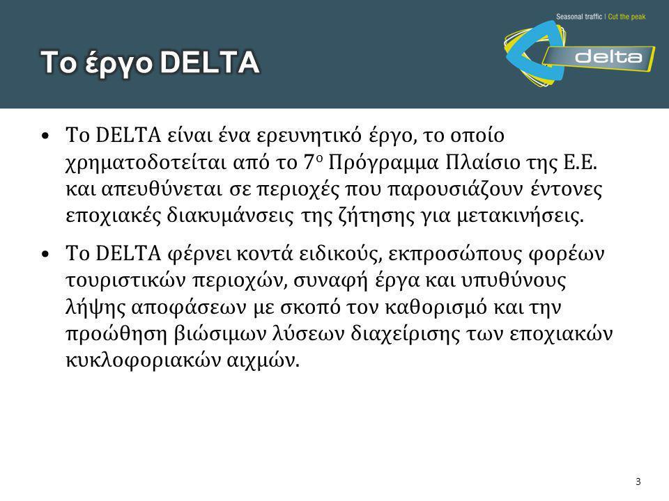 3 •Το DELTA είναι ένα ερευνητικό έργο, το οποίο χρηματοδοτείται από το 7 ο Πρόγραμμα Πλαίσιο της Ε.Ε. και απευθύνεται σε περιοχές που παρουσιάζουν έντ