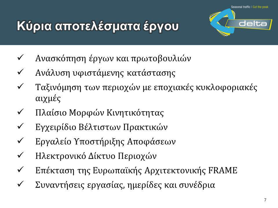 7  Ανασκόπηση έργων και πρωτοβουλιών  Ανάλυση υφιστάμενης κατάστασης  Ταξινόμηση των περιοχών με εποχιακές κυκλοφοριακές αιχμές  Πλαίσιο Μορφών Κινητικότητας  Εγχειρίδιο Βέλτιστων Πρακτικών  Εργαλείο Υποστήριξης Αποφάσεων  Ηλεκτρονικό Δίκτυο Περιοχών  Επέκταση της Ευρωπαϊκής Αρχιτεκτονικής FRAME  Συναντήσεις εργασίας, ημερίδες και συνέδρια