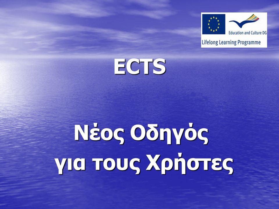 ECTS Οδηγός για τους Χρήστες ECTS Ο Νέος Οδηγός για τους Χρήστες του ECTS, παρουσιάσθηκε από την Ευρωπαϊκή Επιτροπή, Γενική Διεύθυνση Εκπαίδευση και Πολιτισμός, τον Φεβρουάριο του 2009.