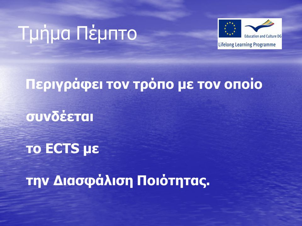 Τμήμα Πέμπτο Περιγράφει τον τρόπο με τον οποίο συνδέεται το ECTS με την Διασφάλιση Ποιότητας.