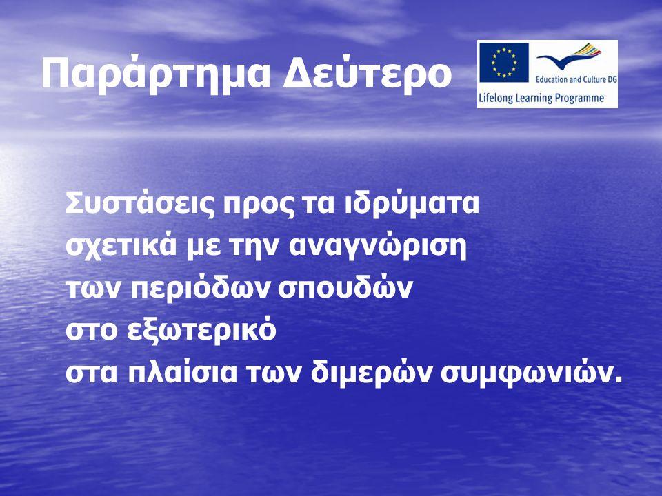 Παράρτημα Δεύτερο Συστάσεις προς τα ιδρύματα σχετικά με την αναγνώριση των περιόδων σπουδών στο εξωτερικό στα πλαίσια των διμερών συμφωνιών.