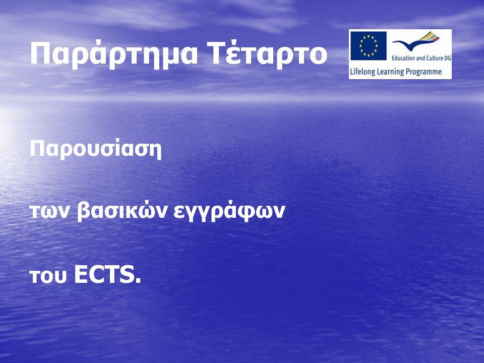 Παράρτημα Τέταρτο Παρουσίαση των βασικών εγγράφων του ECTS.