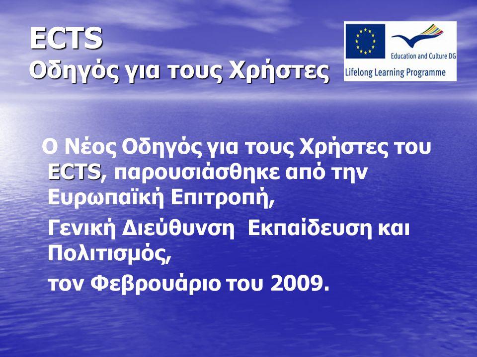 • • Ο Νέος Οδηγός για τους Χρήστες παρέχει οδηγίες για τη σωστή εφαρμογή του Ευρωπαϊκού Συστήματος Μεταφοράς και Συσσώρευσης Πιστωτικών Μονάδων -ECTS.
