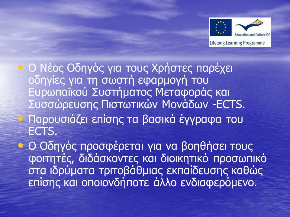 Παράρτημα Πρώτο Προοπτική των φοιτητών στη χρήση του ECTS.